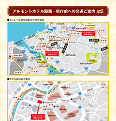 アルモントホテル那覇県庁前(PDF版)