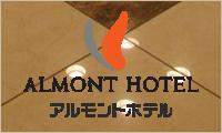 アルモントホテル
